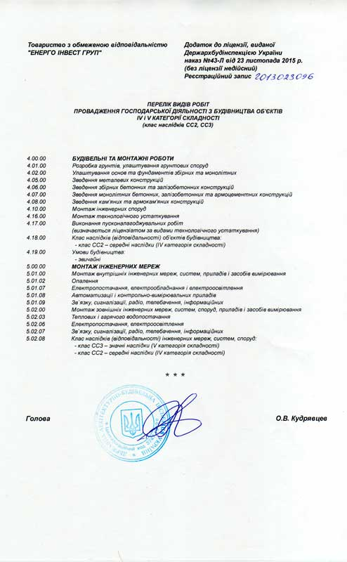 Додаток-до-ліцензії