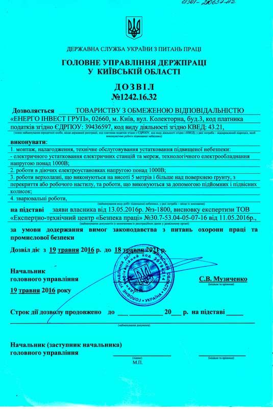 Дозвіл-ЕНЕРГО-ІНВЕСТ-ГРУП