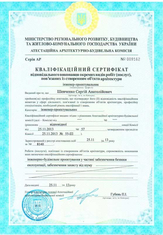 кваліфікаційний-сертифікат